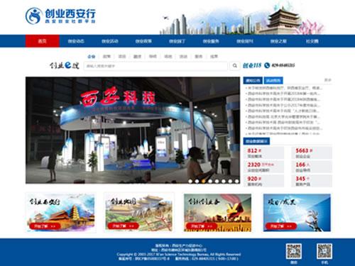 西安创业社群平台