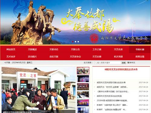 咸阳市文学艺术界联合会