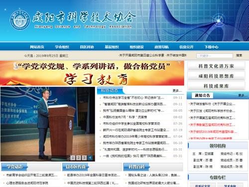 咸阳市科学技术协会