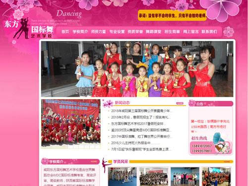 咸阳艺术学校网站建设