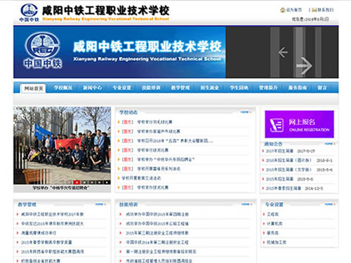 咸阳中铁工程职业技术学校
