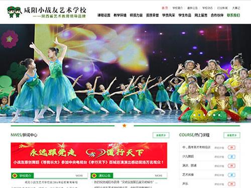 咸阳小战友艺术培训学校