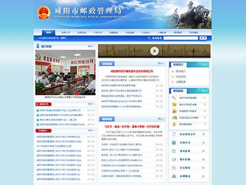 咸阳市邮政管理局
