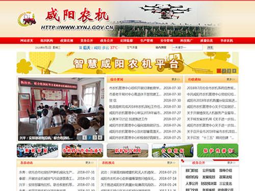 咸阳市农机管理中心