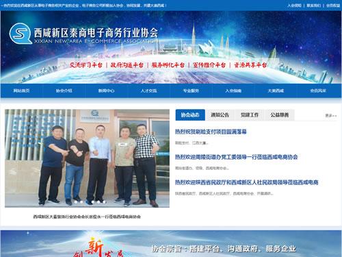 咸陽市社會組織信息網