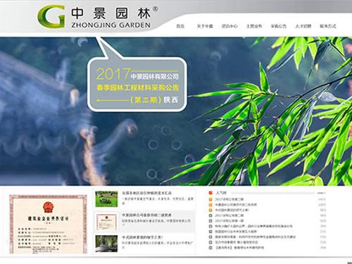 中景园林有限公司