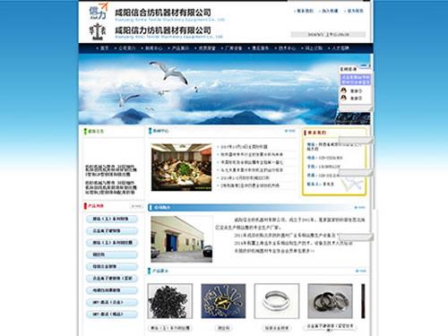 咸陽信力紡機器材有限公司