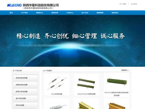 陜西華星股份科技有限公司