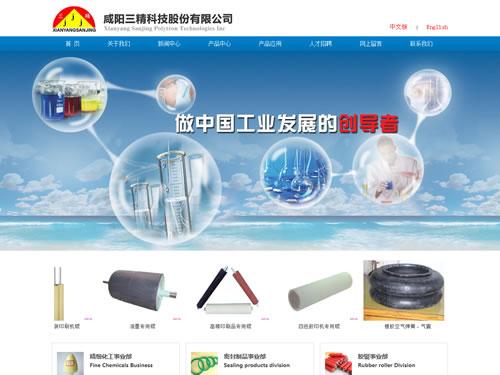 咸陽三精科技股份有限公司