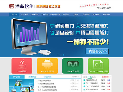 西安深蓝软件开发实践培训中心
