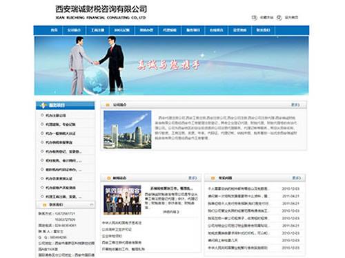 西安瑞诚财税咨询有限公司