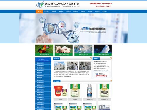 西安騰銳動物藥業有限公司