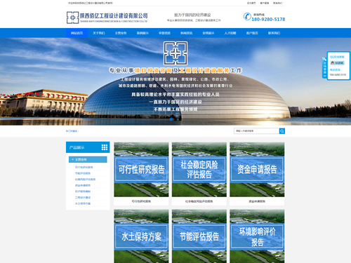 陕西佰亿工程设计建设有限公司