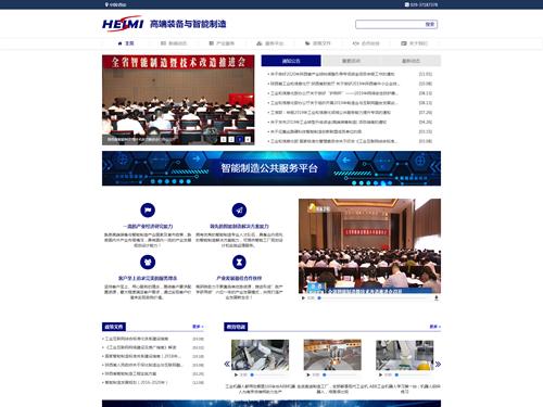 陕西高 端装备与智能制造产业研究院