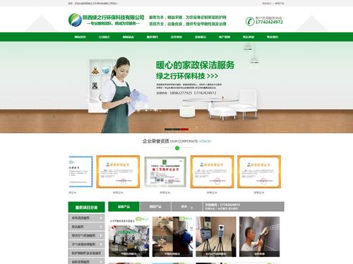 陕西绿之行环保科技有限公司