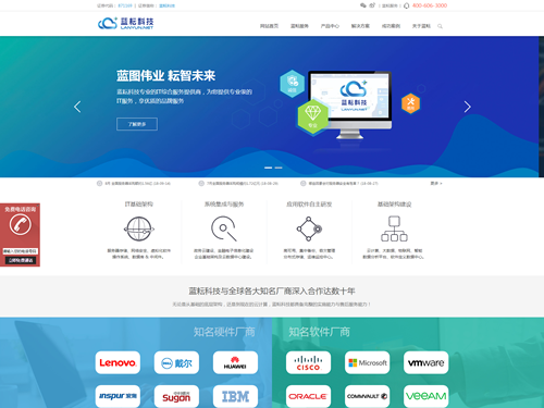 北京蓝耘科技股份有限公司
