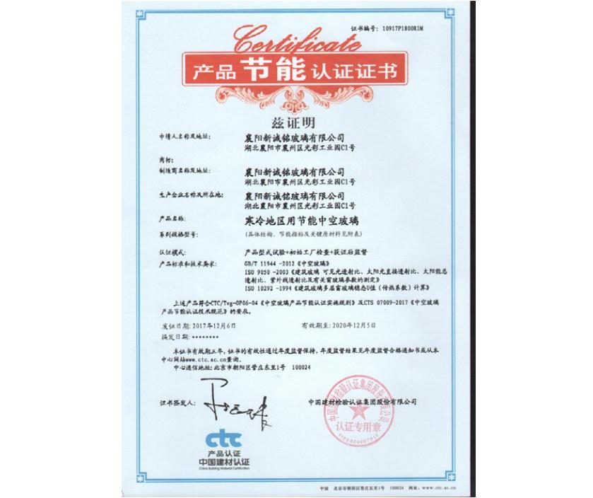 产品节能认证001