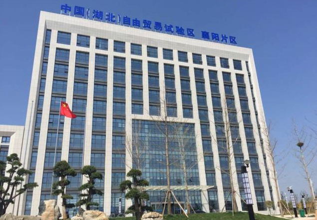 中国(湖北)自贸试验区襄阳片区