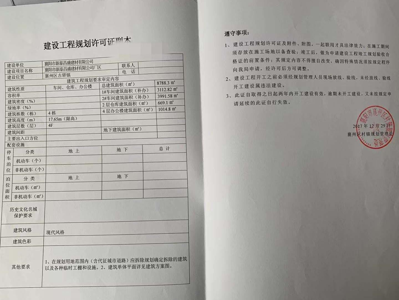 建筑規劃許可證