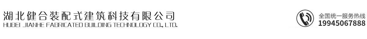 湖北健合装配式建筑科技有限公司
