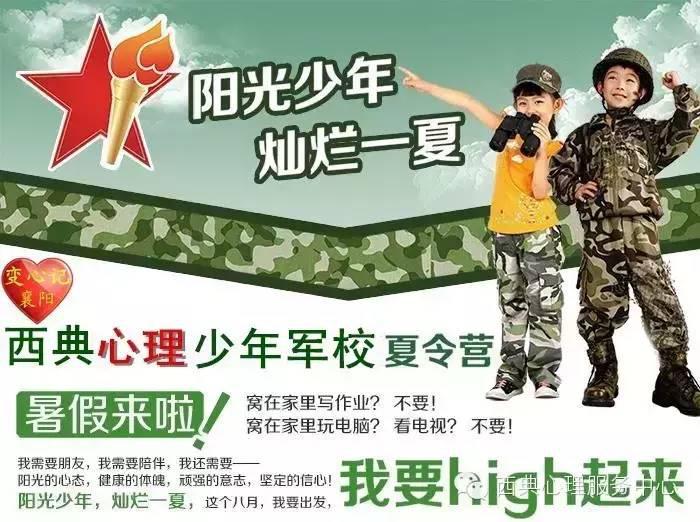 襄阳军事夏令营