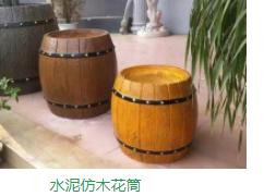 水泥仿木花筒