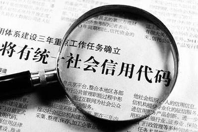 社会信用体系建设主要政策法规汇编(国家)