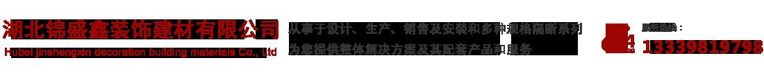 湖北錦盛鑫裝飾建材有限公司_Logo