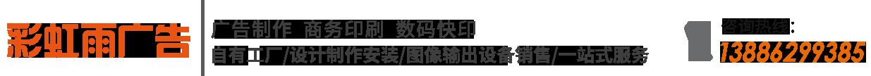 襄阳彩虹雨广告设备