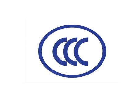 CCC体系实施基本理解