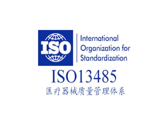 医疗器械质量管理体系认证—ISO13485