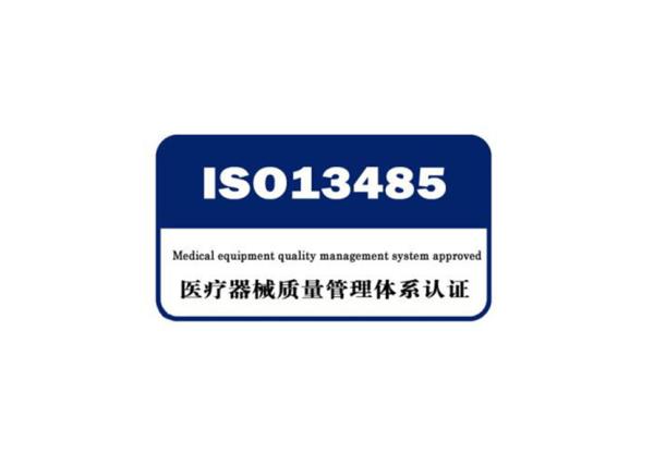 ISO13485认证的意义给企业带来的收益