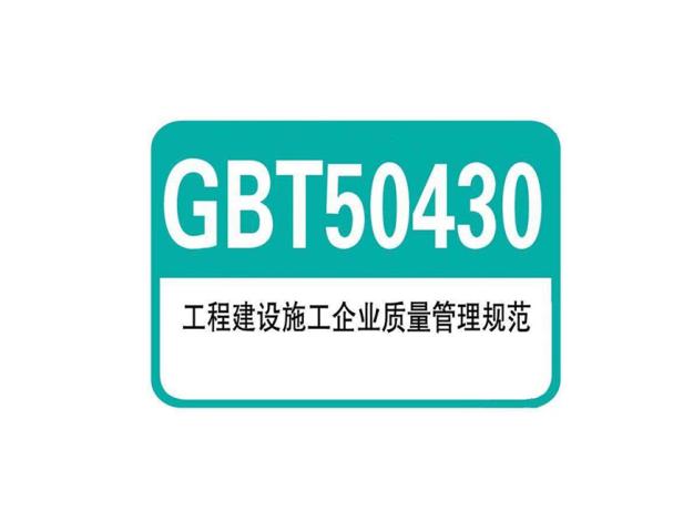 GB/T50430:2007工程建设施工企业质量管理规范