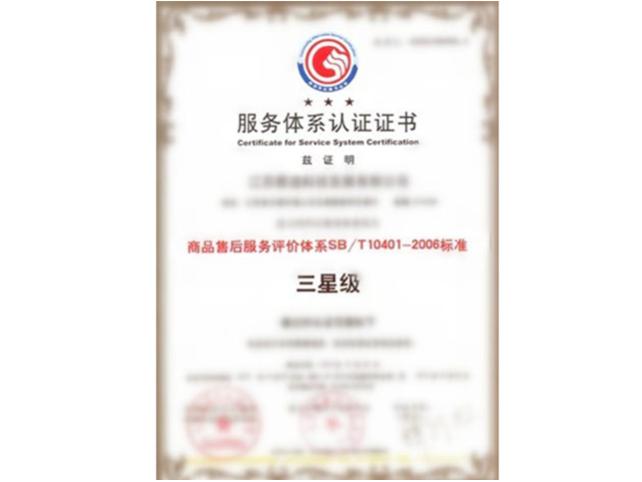 服务体系认证证书