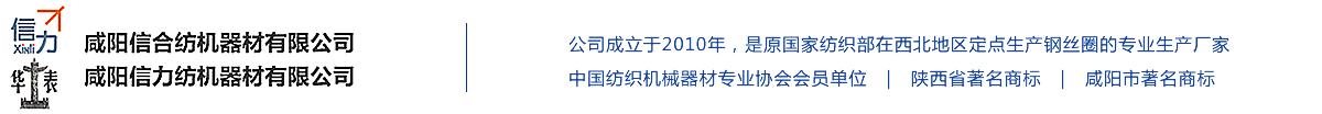 咸阳信合纺机器材有限公司