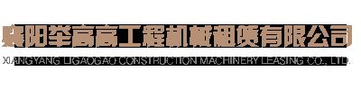 襄阳举高高工程机械租赁有限公司