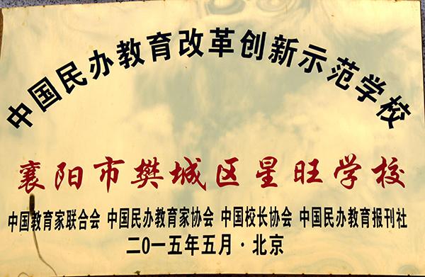 中国民办教育改革创新示范学校