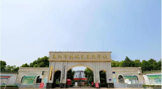襄阳小学升初中星旺教师