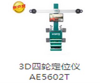 如何选购3D四轮定位仪