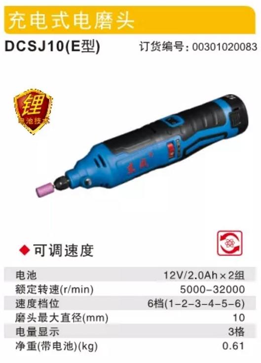 充电式电磨头