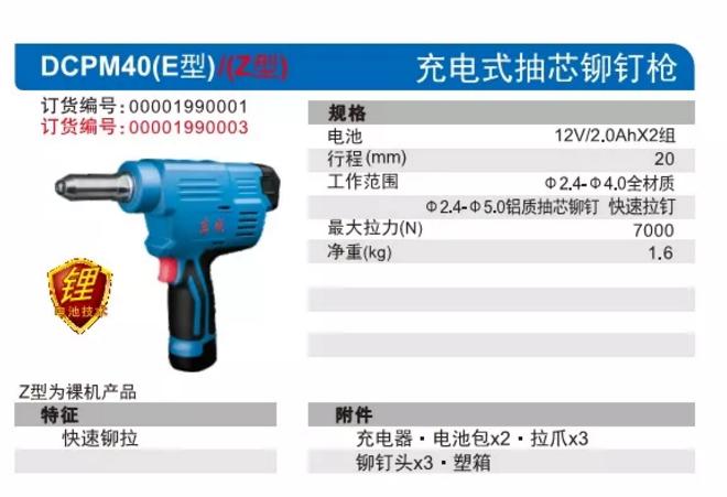 充电式抽芯铆钉枪