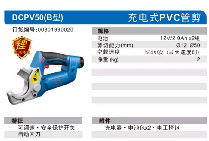 充电式PVC管剪