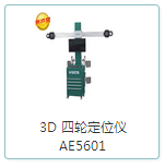 3D四轮定位仪