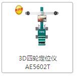 3D四轮定位仪(AE5602T)