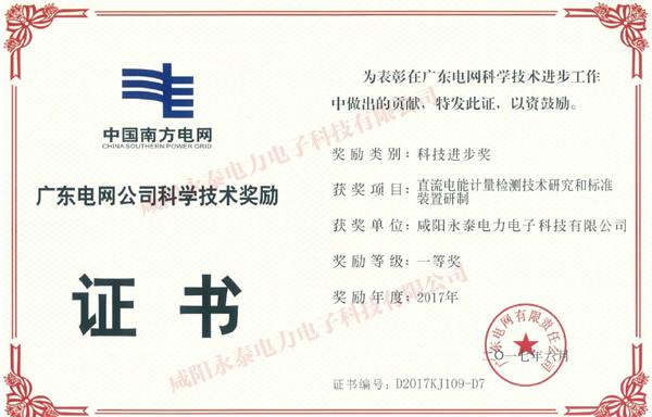 广东电网公司科技技术奖励