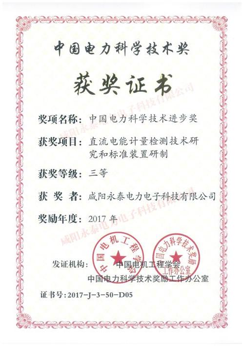 中国电力科学技术奖