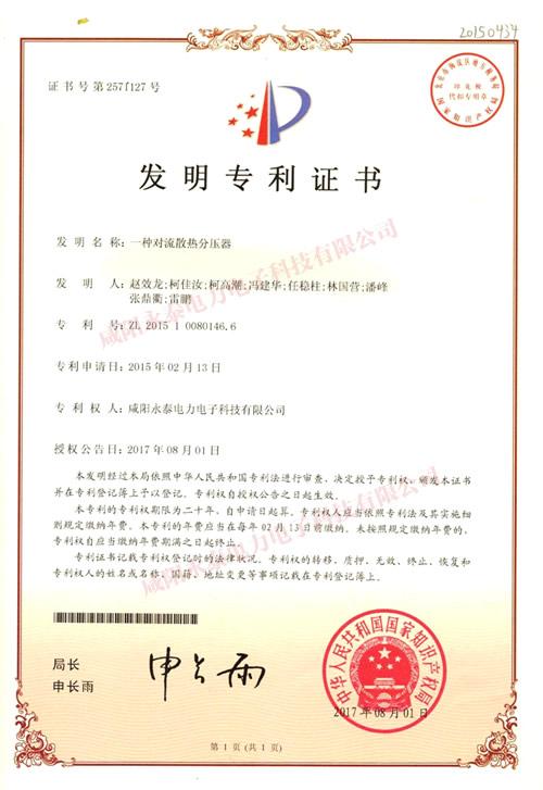 一种对流散热分压器 专利证书
