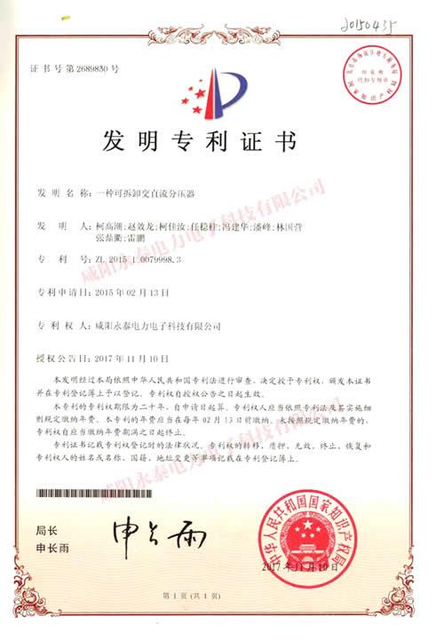 一种可拆卸交直流分压器 专利证书