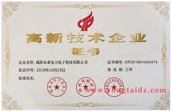 祝贺咸阳永泰电力电子科技有限公司荣获国家高新技术企业