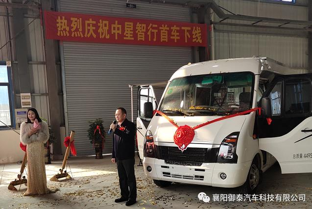 桂林经开区党工委副书记、管委会常务副主任赵家维先生宣布新车下线圆满成功
